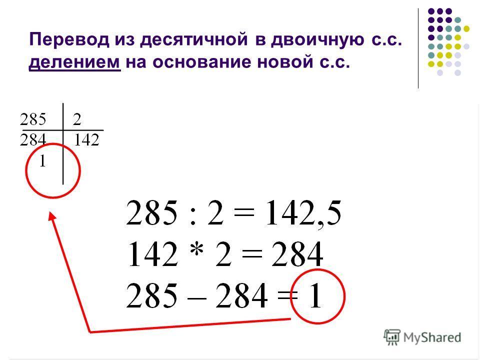 Перевод из десятичной в двоичную с.с. делением на основание новой с.с.