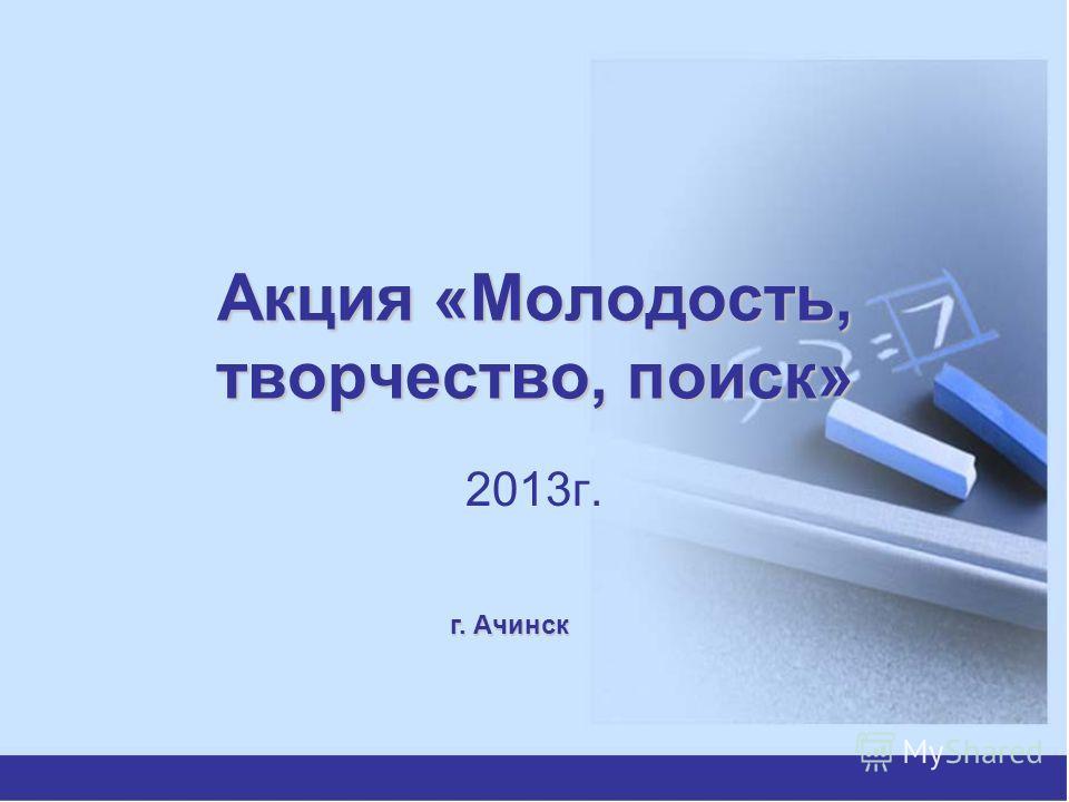 Акция «Молодость, творчество, поиск» 2013 г. г. Ачинск