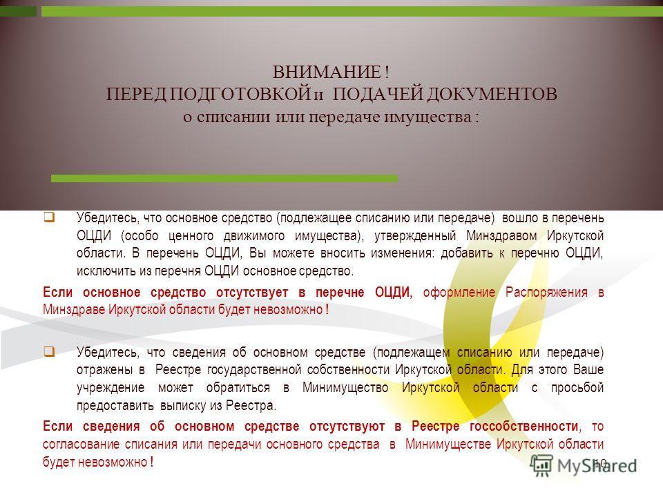 Убедитесь, что основное средство (подлежащее списанию или передаче) вошло в перечень ОЦДИ (особо ценного движимого имущества), утвержденный Минздравом Иркутской области. В перечень ОЦДИ, Вы можете вносить изменения: добавить к перечню ОЦДИ, исключить