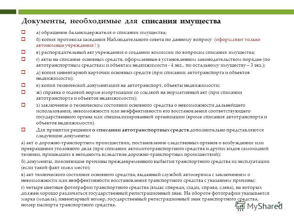 Инструкция о порядке списания имущества закрепленного за госучреждениями