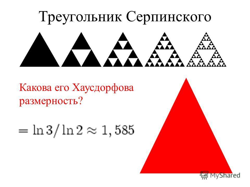 Треугольник Серпинского Какова его Хаусдорфова размерность?