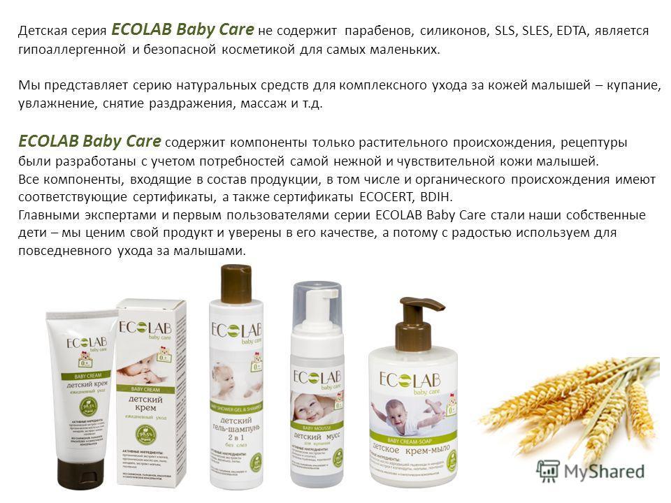 Детская серия ECOLAB Baby Care не содержит парабенов, силиконов, SLS, SLES, EDTA, является гипоаллергенной и безопасной косметикой для самых маленьких. Мы представляет серию натуральных средств для комплексного ухода за кожей малышей – купание, увлаж