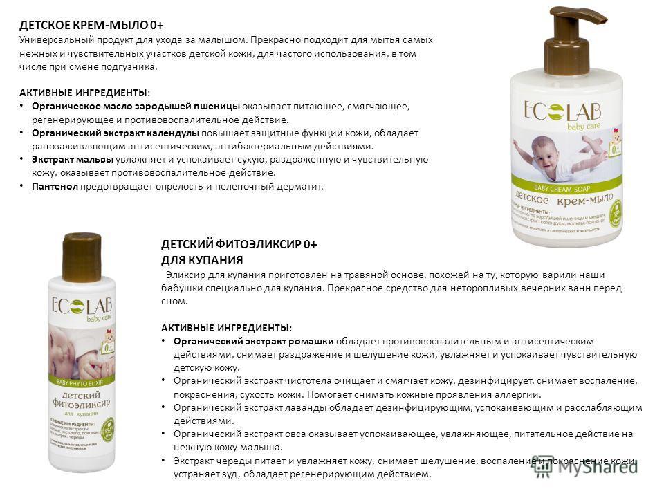 ДЕТСКОЕ КРЕМ-МЫЛО 0+ Универсальный продукт для ухода за малышом. Прекрасно подходит для мытья самых нежных и чувствительных участков детской кожи, для частого использования, в том числе при смене подгузника. АКТИВНЫЕ ИНГРЕДИЕНТЫ: Органическое масло з