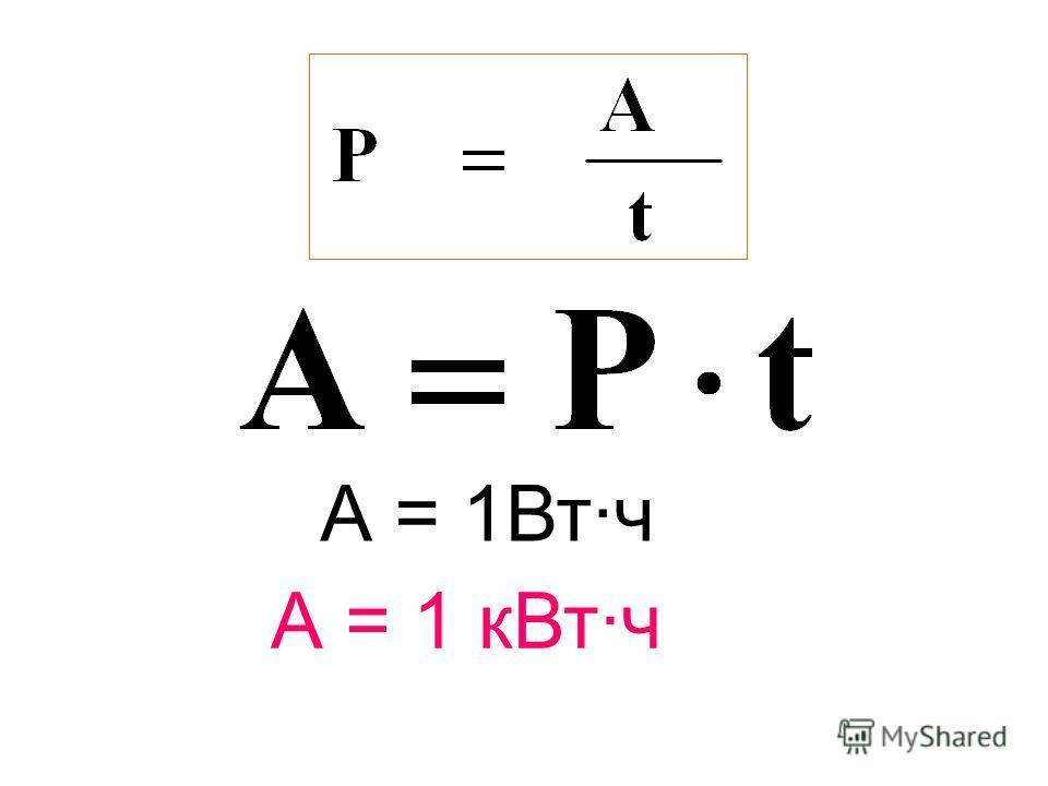 А = 1Вт·ч А = 1 к Вт·ч