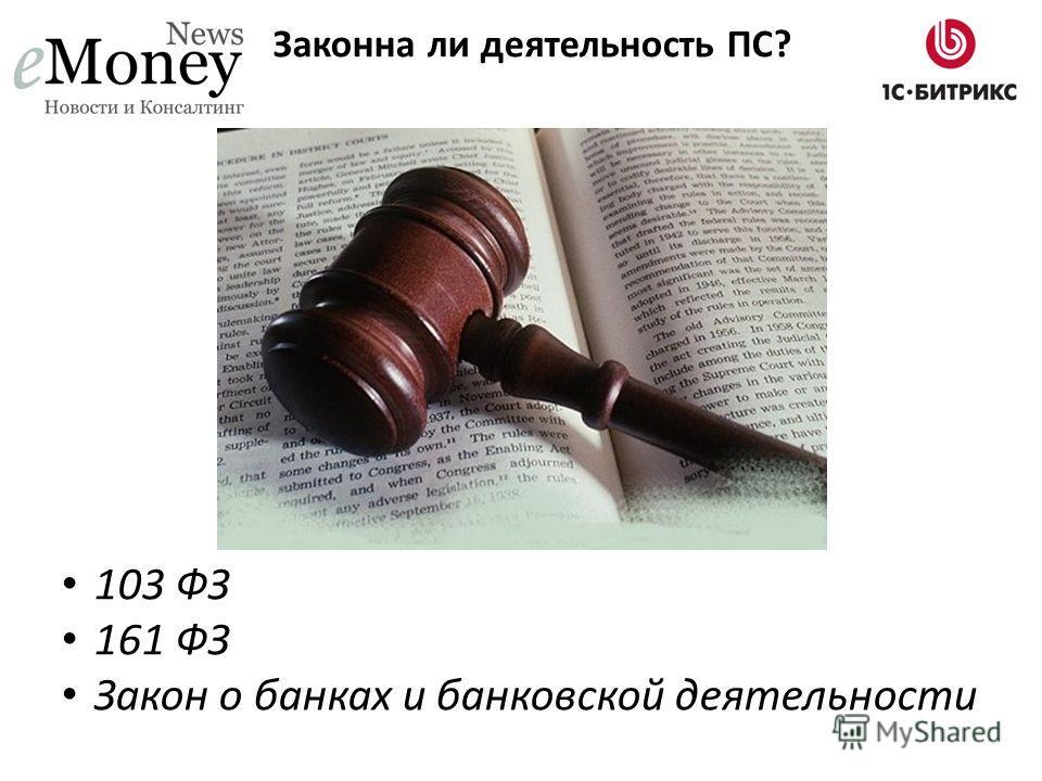 Законна ли деятельность ПС? 103 ФЗ 161 ФЗ Закон о банках и банковской деятельности