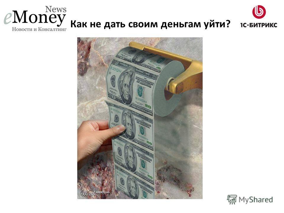 Как не дать своим деньгам уйти?