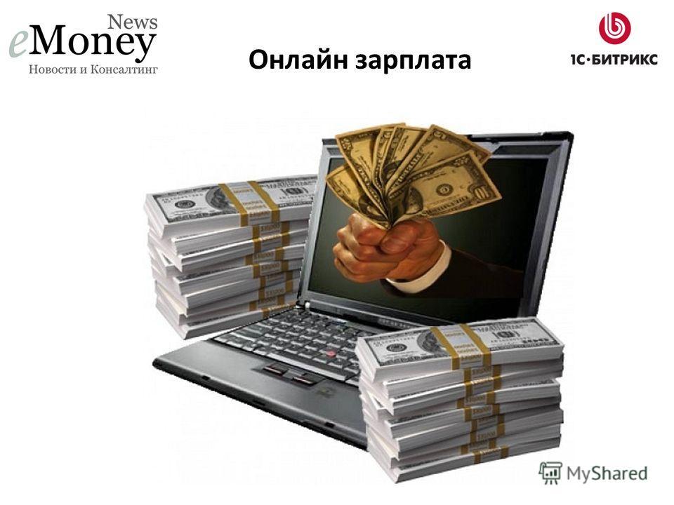 Онлайн зарплата
