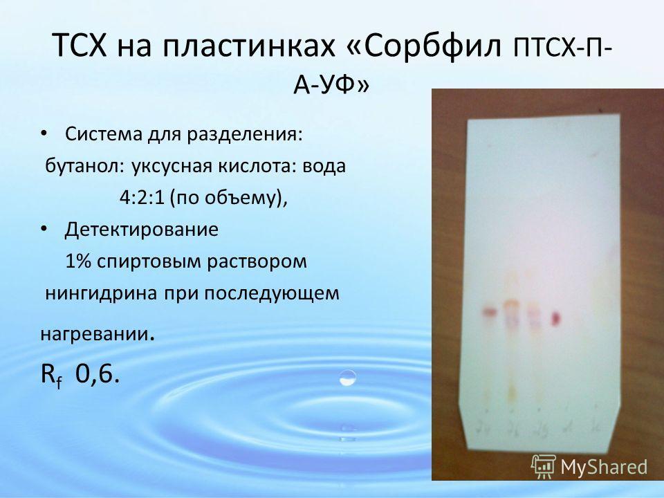ТСХ на пластинках «Сорбфил ПТСХ-П- А-УФ» Система для разделения: бутанол: уксусная кислота: вода 4:2:1 (по объему), Детектирование 1% спиртовым раствором нингидрина при последующем нагревании. R f 0,6.