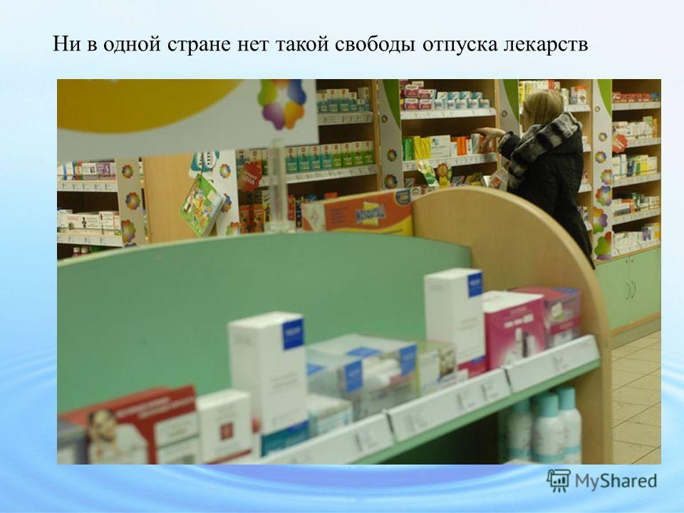 Ни в одной стране нет такой свободы отпуска лекарств