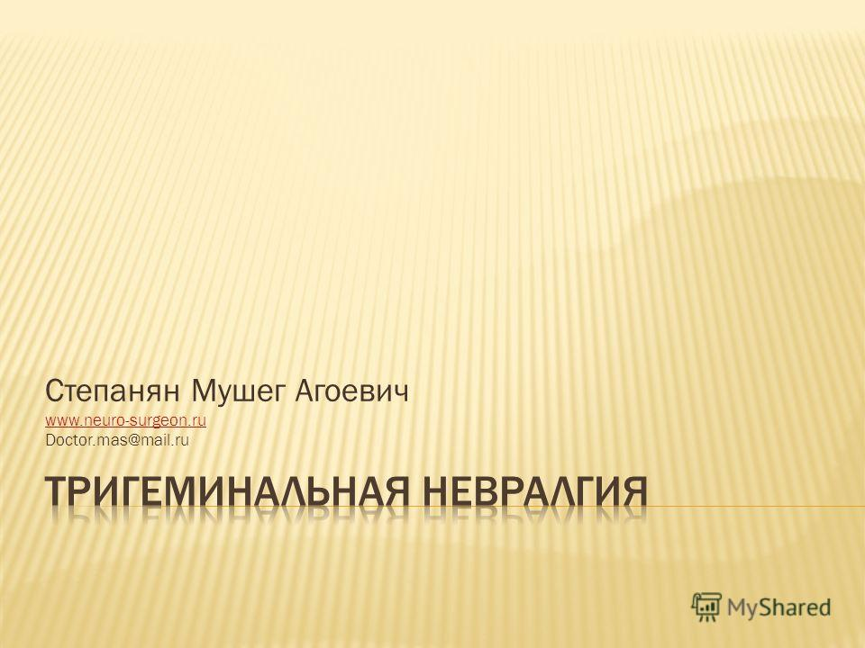 Степанян Мушег Агоевич www.neuro-surgeon.ru Doctor.mas@mail.ru