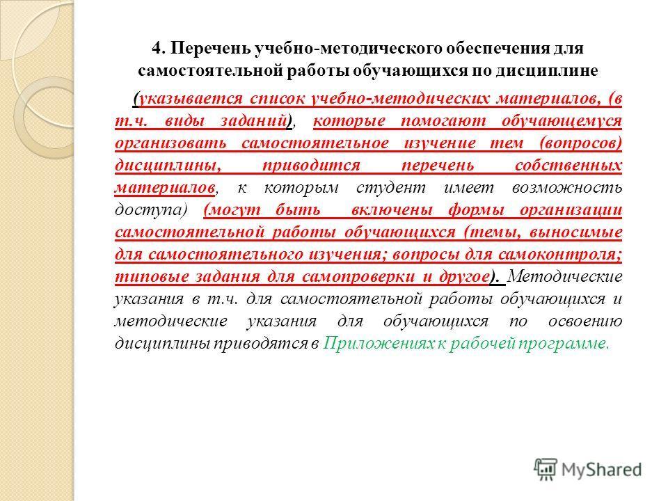 4. Перечень учебно-методического обеспечения для самостоятельной работы обучающихся по дисциплине (указывается список учебно-методических материалов, (в т.ч. виды заданий), которые помогают обучающемуся организовать самостоятельное изучение тем (вопр