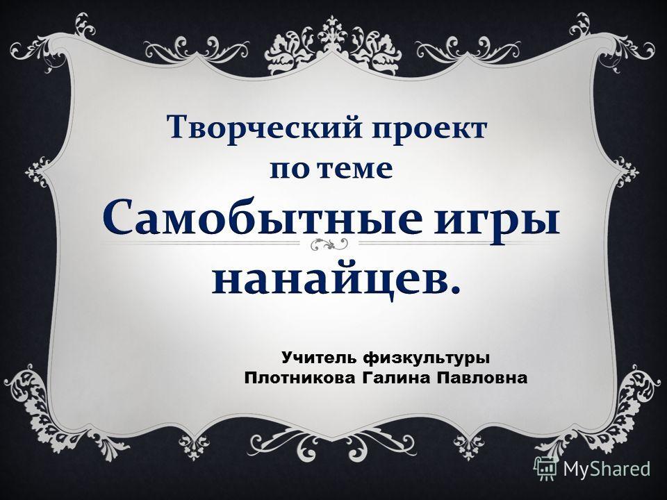 Учитель физкультуры Плотникова Галина Павловна