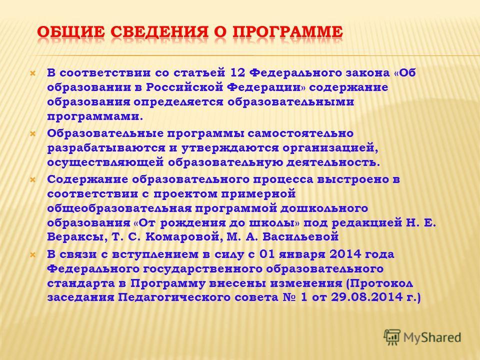 В соответствии со статьей 12 Федерального закона «Об образовании в Российской Федерации» содержание образования определяется образовательными программами. Образовательные программы самостоятельно разрабатываются и утверждаются организацией, осуществл