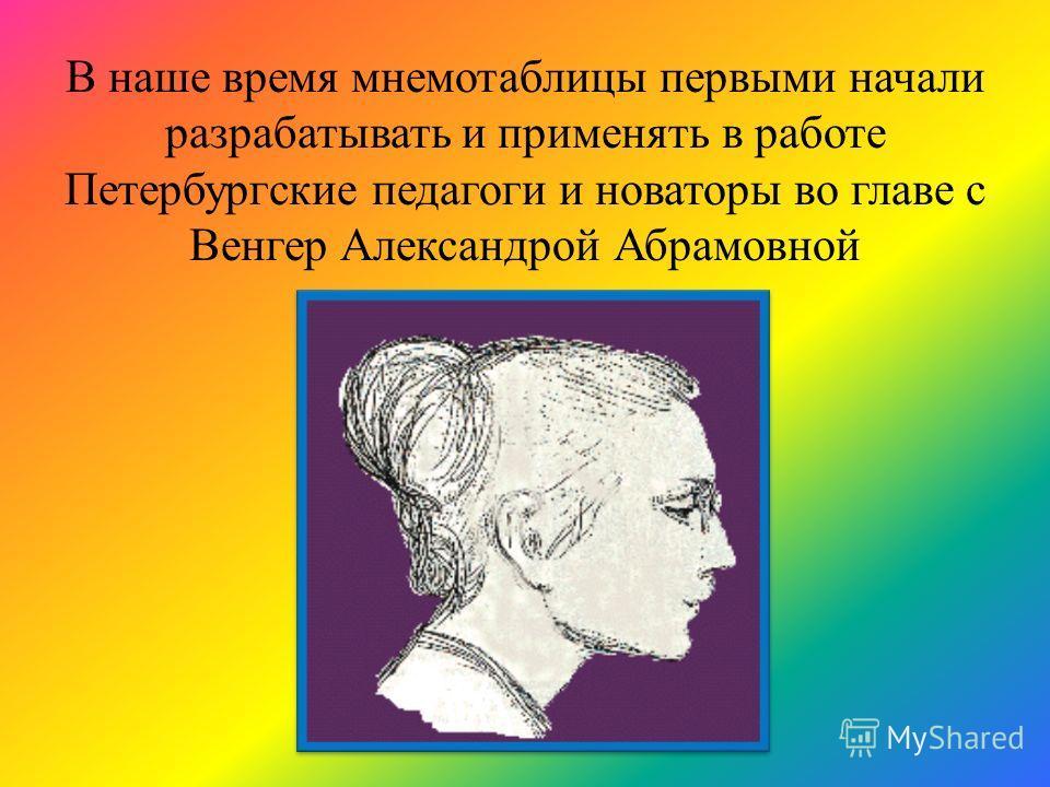 В наше время мнемотаблицы первыми начали разрабатывать и применять в работе Петербургские педагоги и новаторы во главе с Венгер Александрой Абрамовной