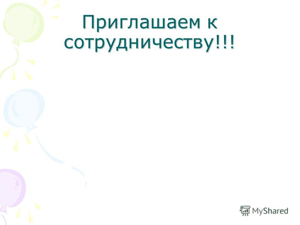 Приглашаем к сотрудничеству!!!