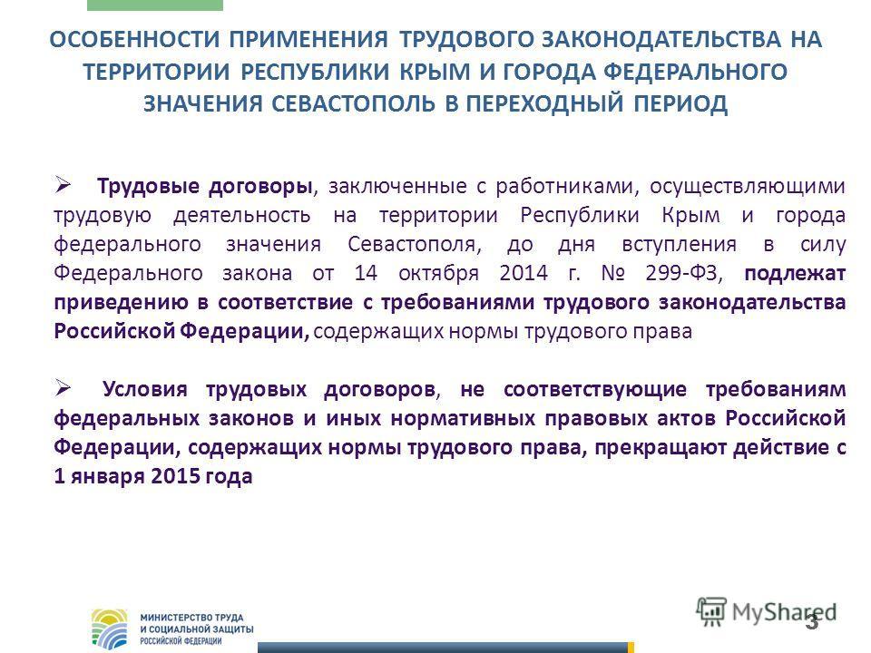 3 Трудовые договоры, заключенные с работниками, осуществляющими трудовую деятельность на территории Республики Крым и города федерального значения Севастополя, до дня вступления в силу Федерального закона от 14 октября 2014 г. 299-ФЗ, подлежат привед