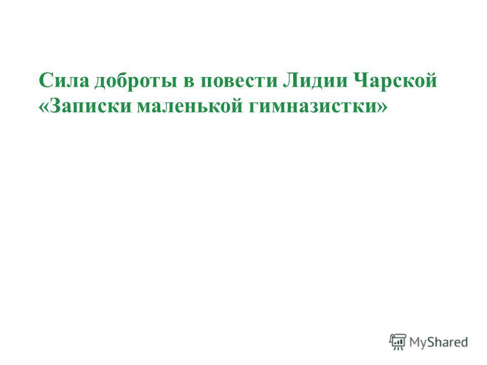 Сила доброты в повести Лидии Чарской «Записки маленькой гимназистки»