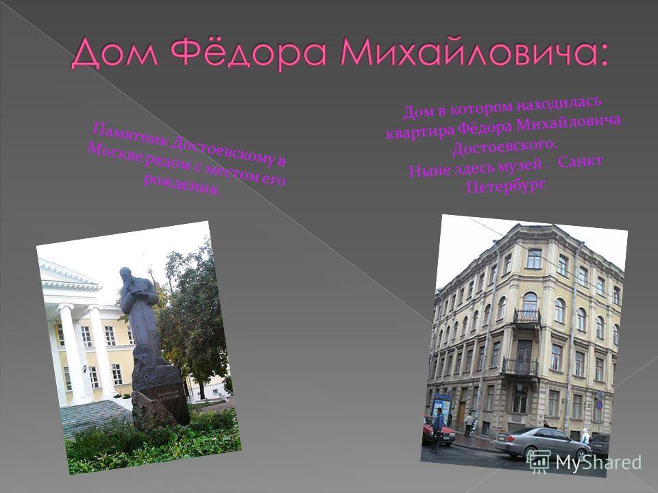 Дом в котором находилась квартира Фёдора Михайловича Достоевского. Ныне здесь музей. Санкт Петербург. Памятник Достоевскому в Москве рядом с местом его рождения.