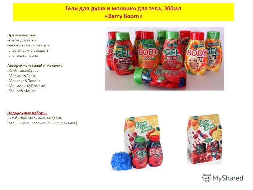 Преимущества: -яркие дизайны -нежные консистенции -экзотические ароматы -экономная цена Ассортимент гелей и молочка: -Клубника&Гуава -Малина&Асаи -Маракуя&Папайя -Мандарин&Помело -Гранат&Манго Гели для душа и молочко для тела, 300 мл «Berry Boom» Под
