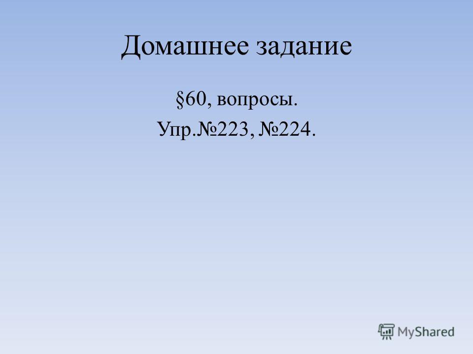 Домашнее задание §60, вопросы. Упр.223, 224.