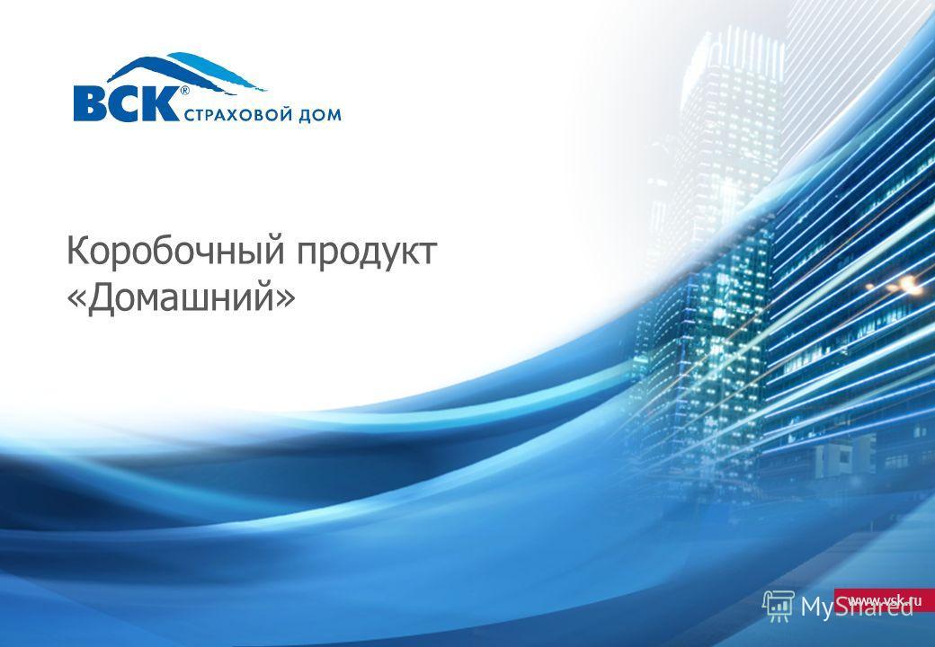 www.vsk.ru Коробочный продукт «Домашний»