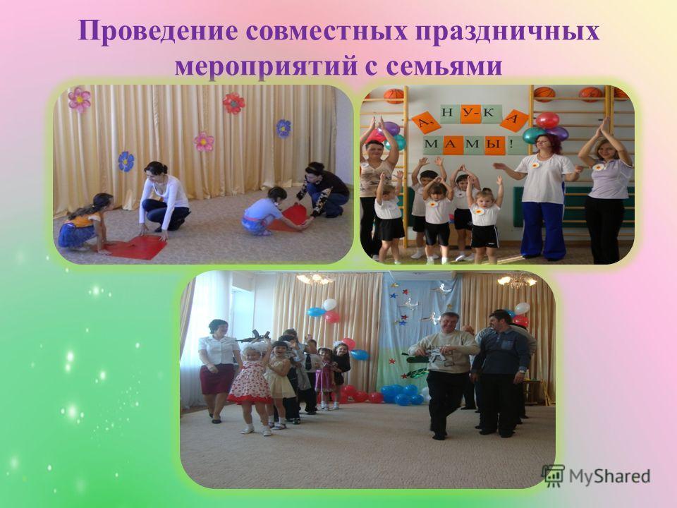Проведение совместных праздничных мероприятий с семьями