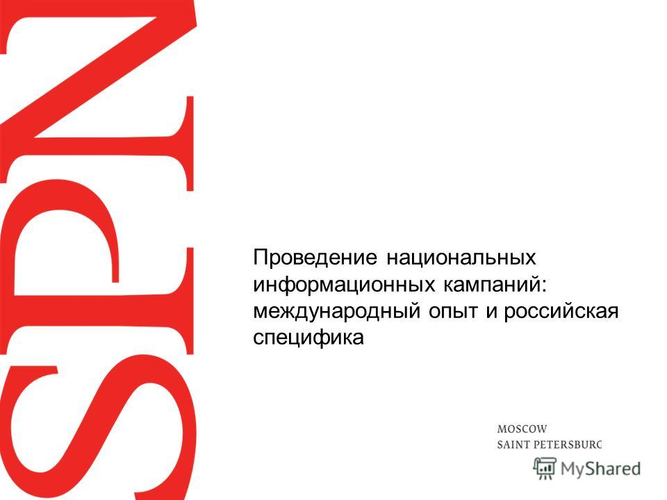 Проведение национальных информационных кампаний: международный опыт и российская специфика