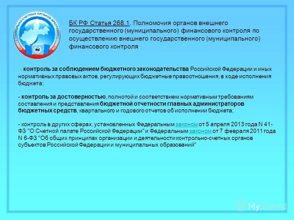 БК РФ Статья 268.1. Полномочия органов внешнего государственного (муниципального) финансового контроля по осуществлению внешнего государственного (муниципального) финансового контроля - - контроль за соблюдением бюджетного законодательства Российской