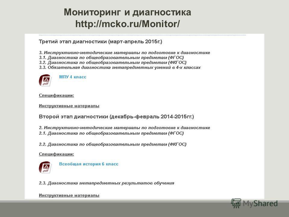 Мониторинг и диагностика http://mcko.ru/Monitor/