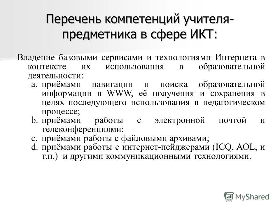 Перечень компетенций учителя- предметника в сфере ИКТ: Владение базовыми сервисами и технологиями Интернета в контексте их использования в образовательной деятельности: a.приёмами навигации и поиска образовательной информации в WWW, её получения и со