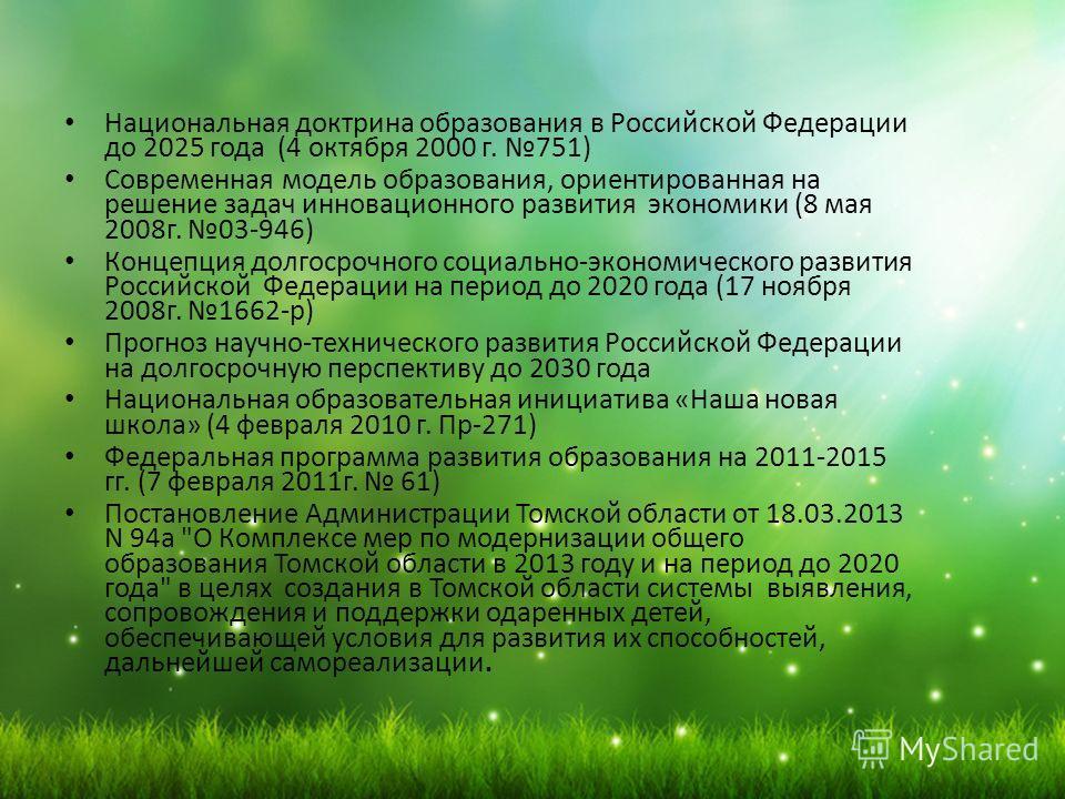 Национальная доктрина образования в Российской Федерации до 2025 года (4 октября 2000 г. 751) Современная модель образования, ориентированная на решение задач инновационного развития экономики (8 мая 2008 г. 03-946) Концепция долгосрочного социально-