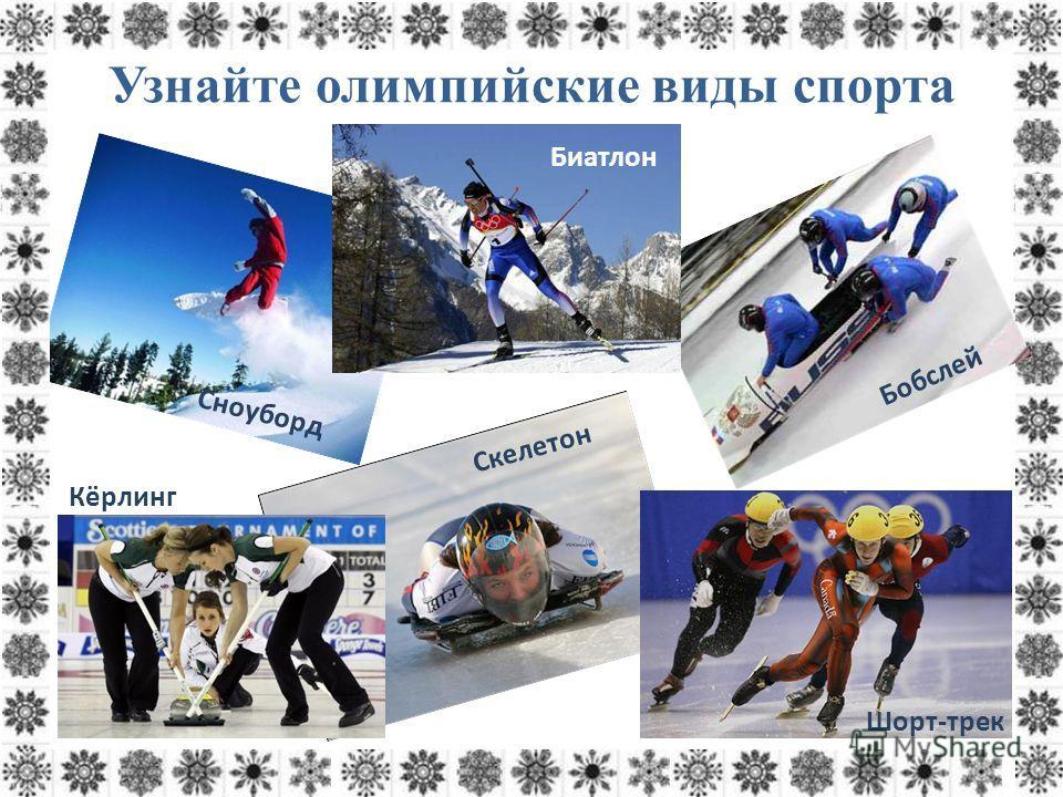 Узнайте олимпийские виды спорта Биатлон Бобслей Скелетон Кёрлинг Сноуборд Шорт-трек