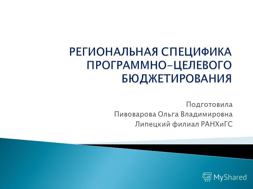 Подготовила Пивоварова Ольга Владимировна Липецкий филиал РАНХиГС