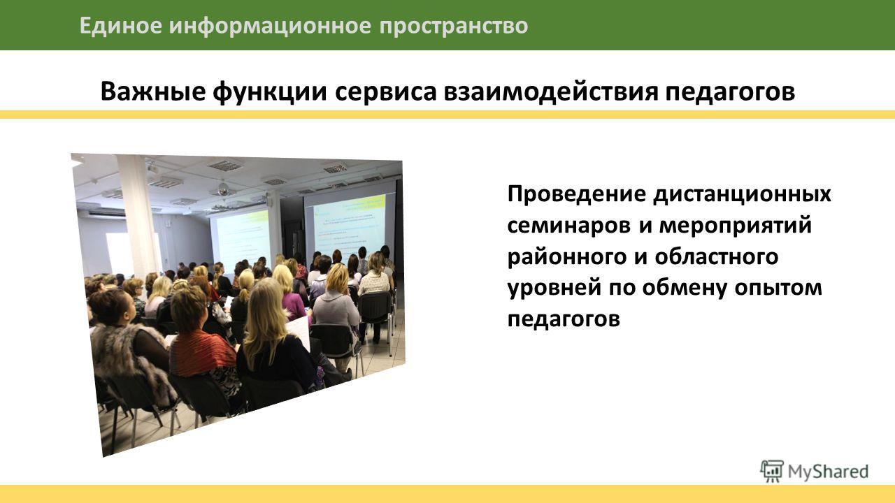 Важные функции сервиса взаимодействия педагогов Единое информационное пространство Проведение дистанционных семинаров и мероприятий районного и областного уровней по обмену опытом педагогов Недостаточный охват проблемных вопросов