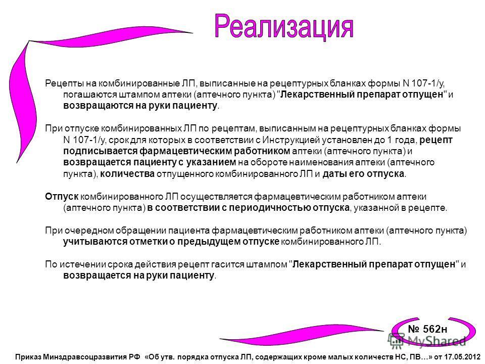 562 н Рецепты на комбинированные ЛП, выписанные на рецептурных бланках формы N 107-1/у, погашаются штампом аптеки (аптечного пункта)