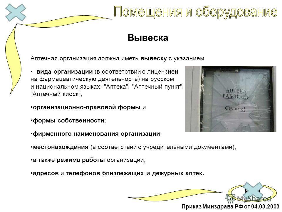 Приказ Минздрава РФ от 04.03.2003 80 Вывеска Аптечная организация должна иметь вывеску с указанием вида организации (в соответствии с лицензией на фармацевтическую деятельность) на русском и национальном языках: