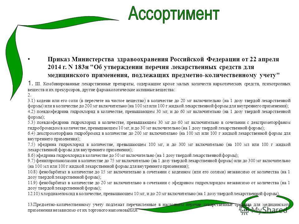 Приказ Министерства здравоохранения Российской Федерации от 22 апреля 2014 г. N 183 н