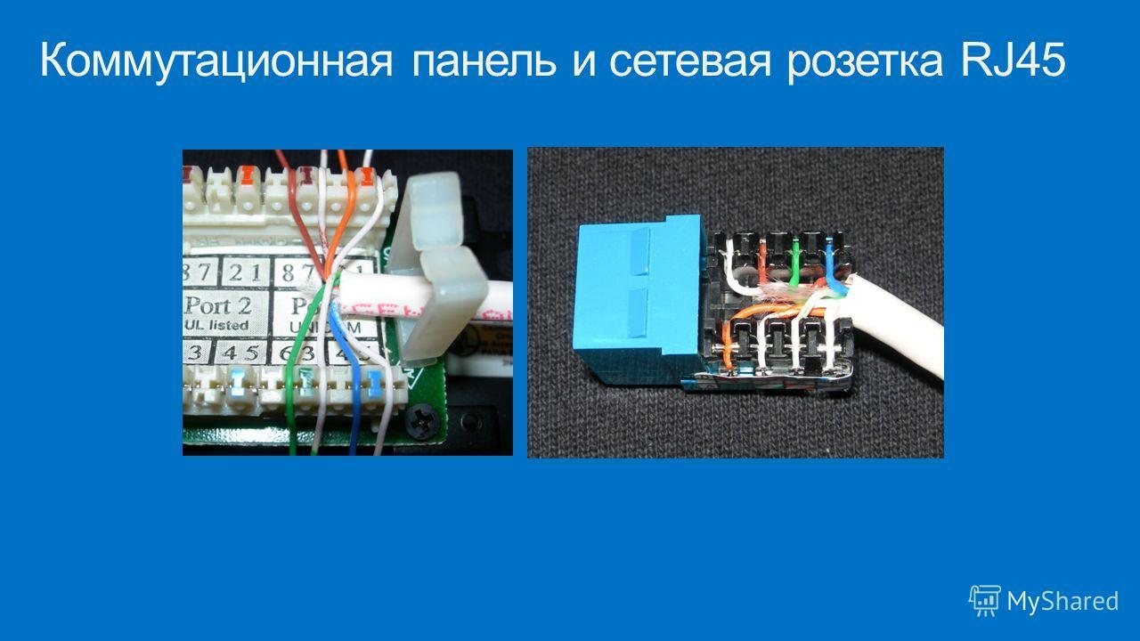 Коммутационная панель и сетевая розетка RJ45