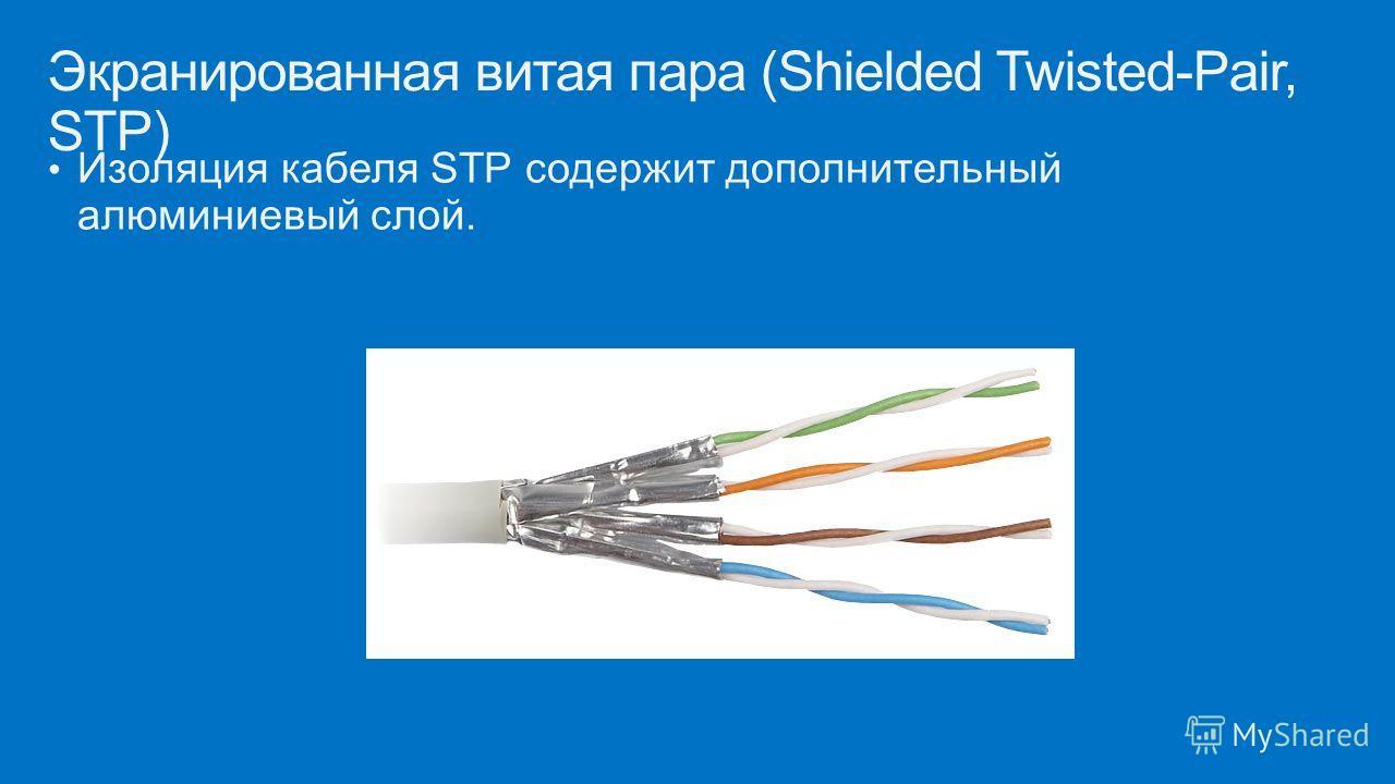Изоляция кабеля STP содержит дополнительный алюминиевый слой. Экранированная витая пара (Shielded Twisted-Pair, STP)