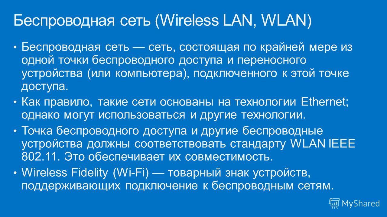 Беспроводная сеть сеть, состоящая по крайней мере из одной точки беспроводного доступа и переносного устройства (или компьютера), подключенного к этой точке доступа. Как правило, такие сети основаны на технологии Ethernet; однако могут использоваться