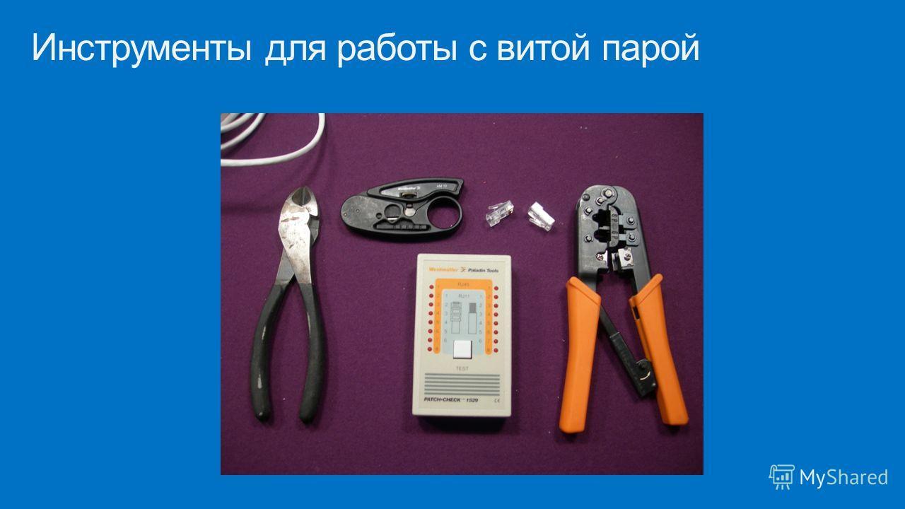 Инструменты для работы с витой парой