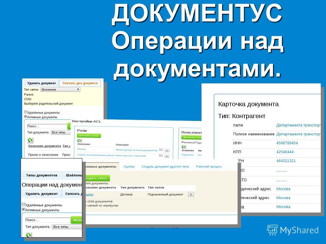 ООО Альфа-Интегрум, 2013 г. ДОКУМЕНТУС Операции над документами.
