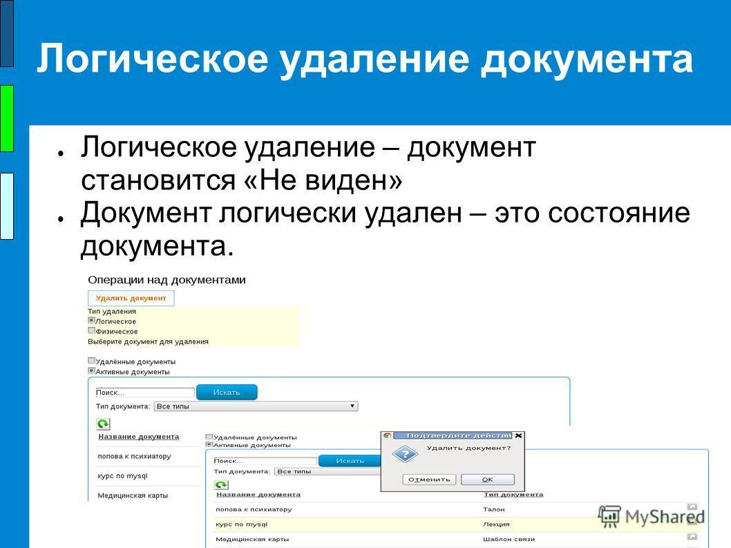 ООО Альфа-Интегрум, 2013 г. Логическое удаление документа Логическое удаление – документ становится «Не виден» Документ логически удален – это состояние документа.