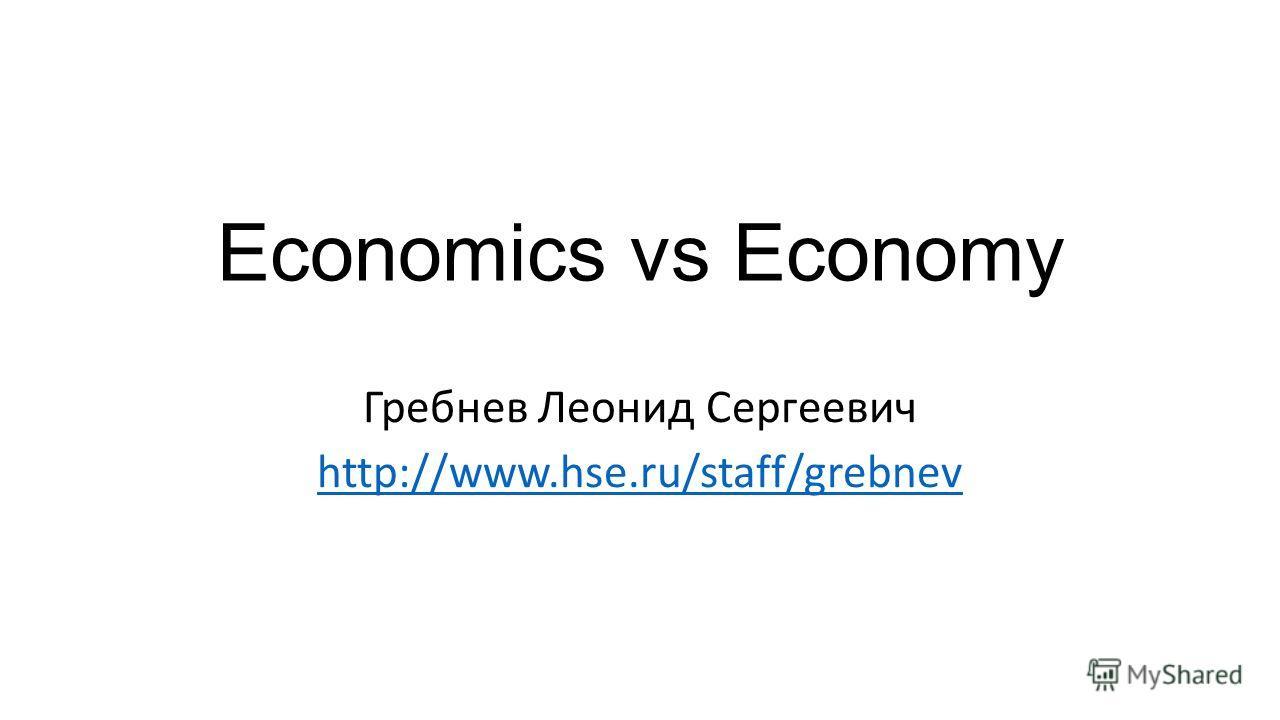 Economics vs Economy Гребнев Леонид Сергеевич http://www.hse.ru/staff/grebnev