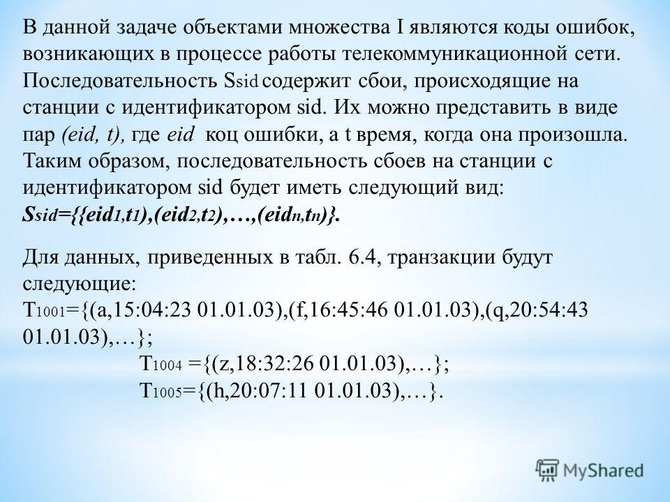 В данной задаче объектами множества I являются коды ошибок, возникающих в процессе работы телекоммуникационной сети. Последовательность S sid содержит сбои, происходящие на станции с идентификатором sid. Их можно представить в виде пар (eid, t), где