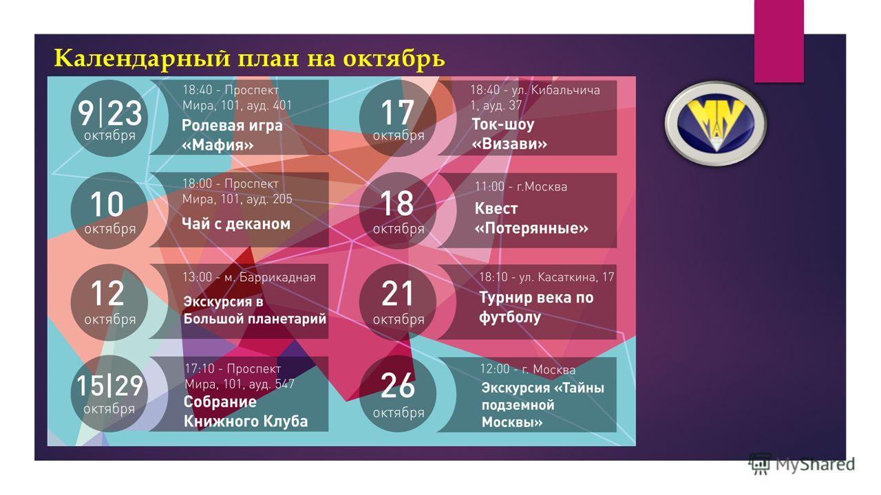 Календарный план на октябрь