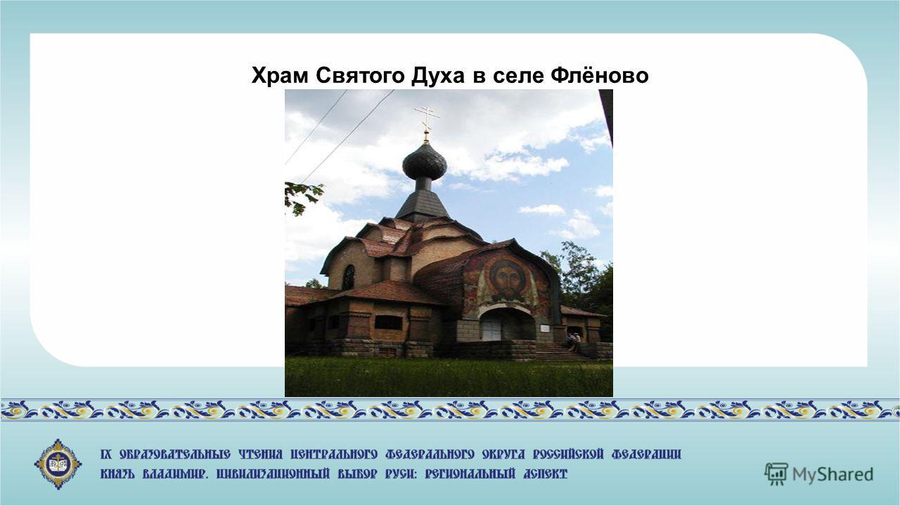 Храм Святого Духа в селе Флёново