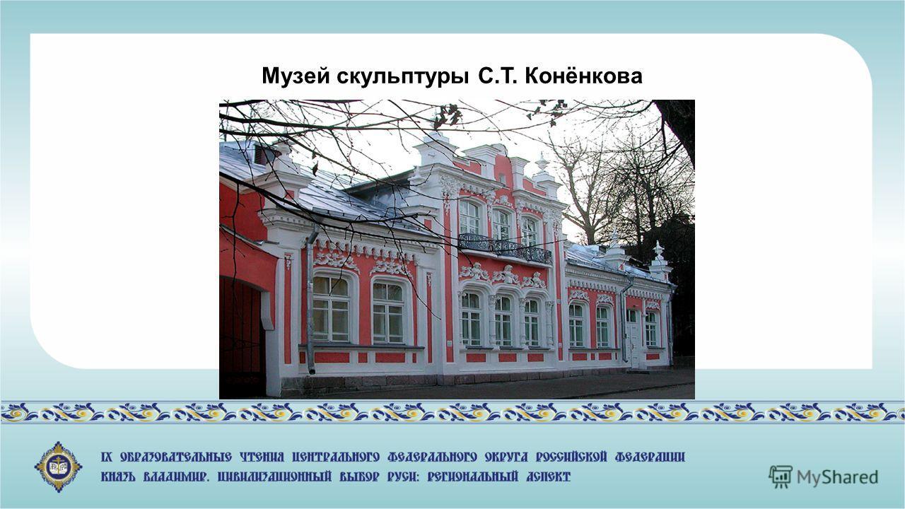 Музей скульптуры С.Т. Конёнкова