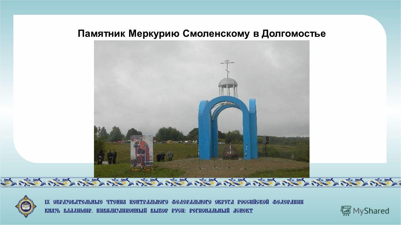 Памятник Меркурию Смоленскому в Долгомостье