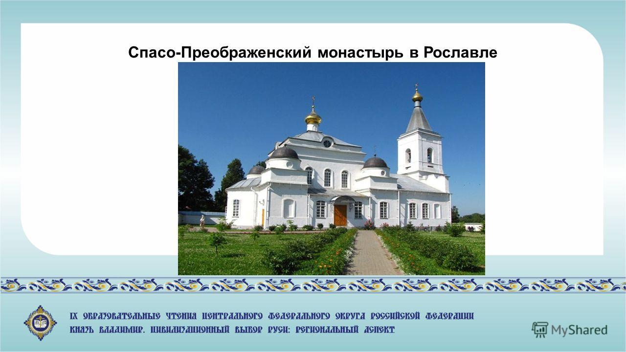 Спасо-Преображенский монастырь в Рославле